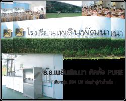 schoolprenpatthana