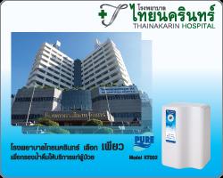 thainakarin